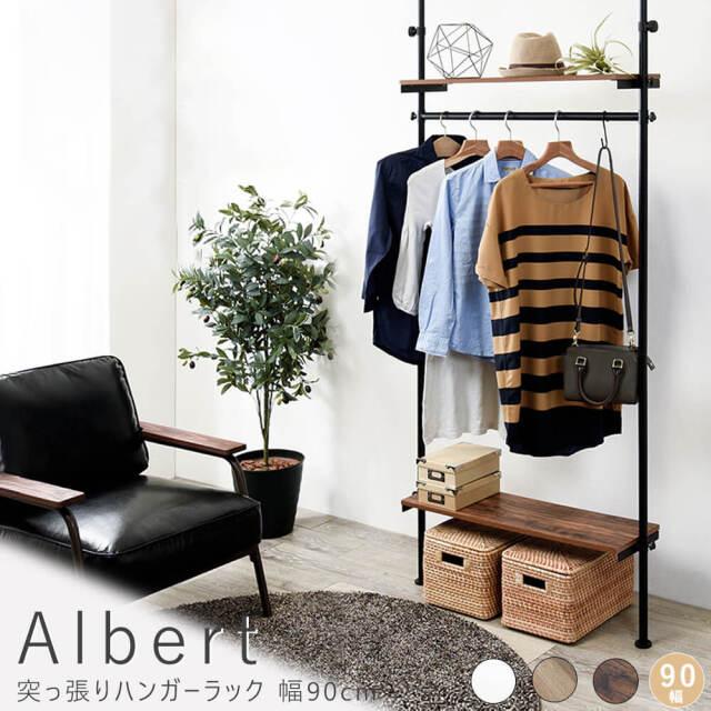 Albert(アルバート)突っ張りハンガーラック 幅90cm