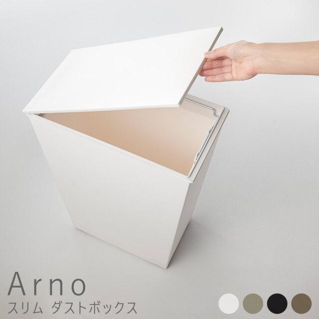 Arno(アルノー)スリムダストボックス
