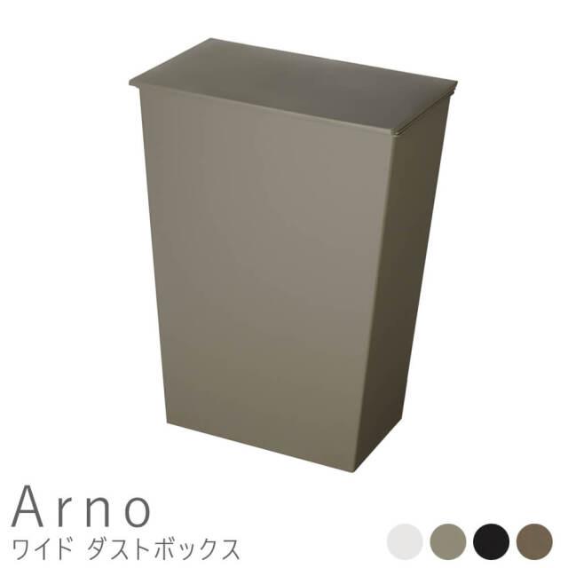 Arno(アルノー)ワイドダストボックス