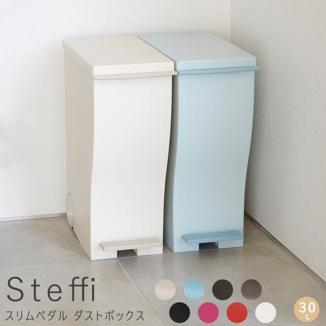 Steffi(シュテフィ) スリムペダルダストボックス 30L