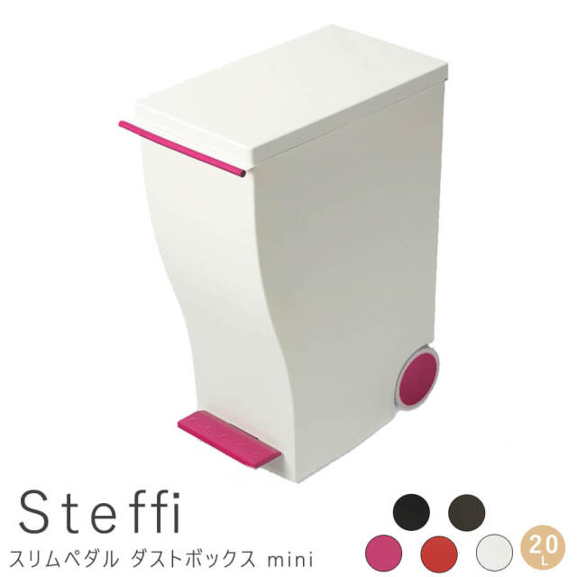 Steffi(シュテフィ) スリムペダルダストボックスmini 20L