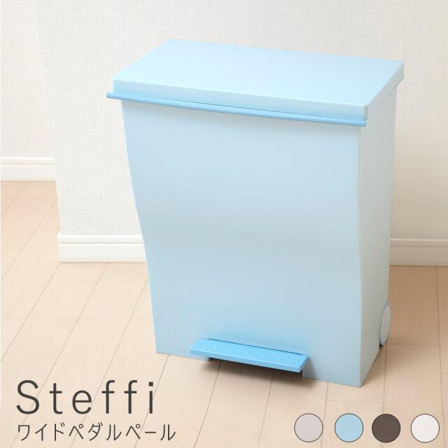 Steffi(シュテフィ)ワイドペダルペール