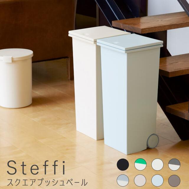 Steffi(シュテフィ)スクエアプッシュペール