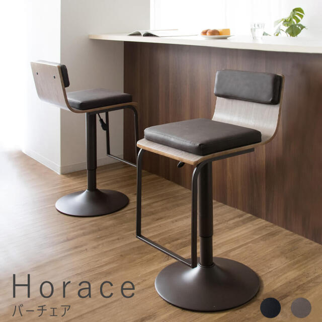 Horace(ホーレス) バーチェア