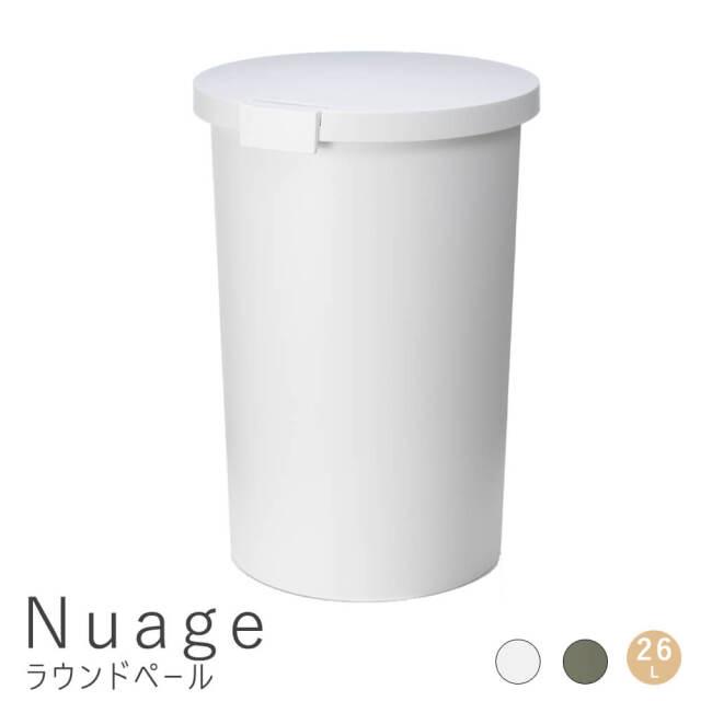 Nuage(ニュアージュ)ラウンドペール