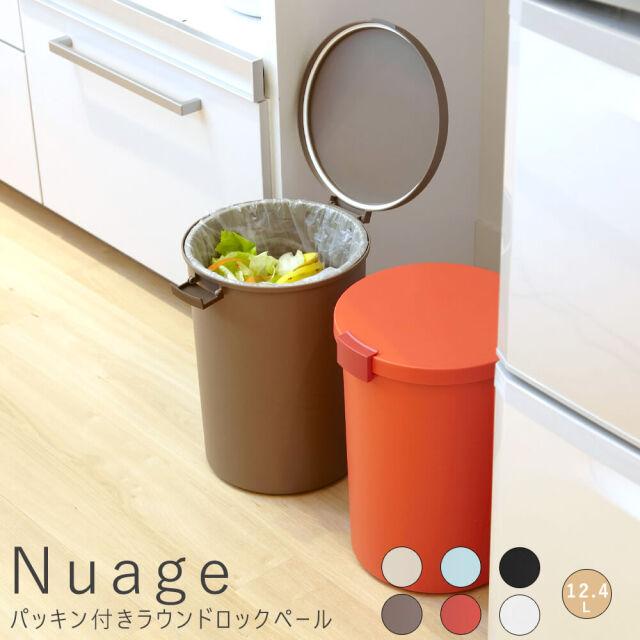 Nuage(ニュアージュ)パッキン付きラウンドロックペール