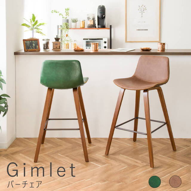 Gimlet(ギムレット)バーチェア