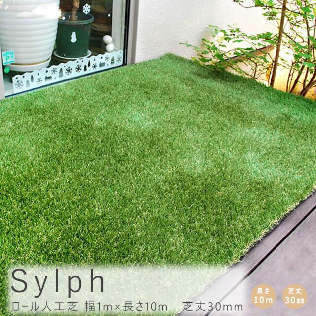 Sylph(シルフ)ロール人工芝 幅1m×長さ10m 芝丈30mm