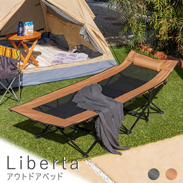 Liberta(リベルタ)アウトドアベッド