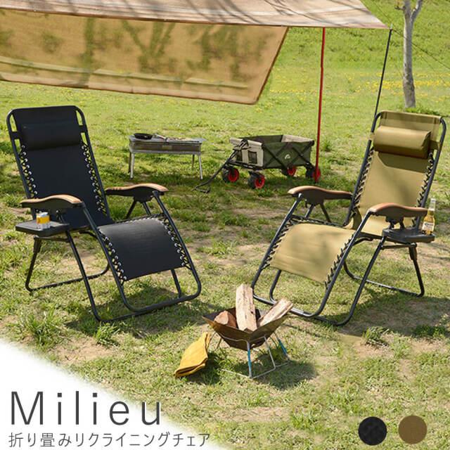 Milieu(ミリュー)折り畳みリクライニングチェア