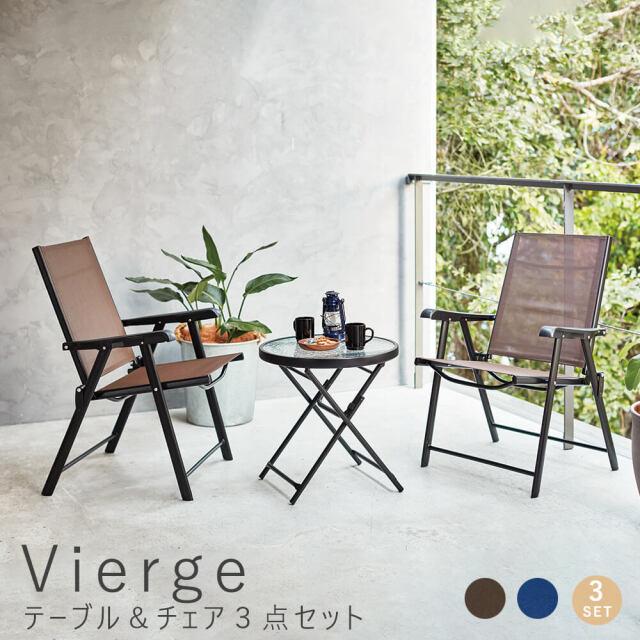 Vierge(ヴィエルジュ) テーブル&チェア3点セット