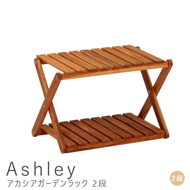 Ashley(アシュリー)アカシアガーデンラック 2段