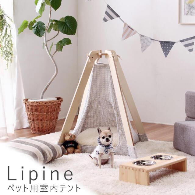 Lipine(リピネ) ペット用室内テント