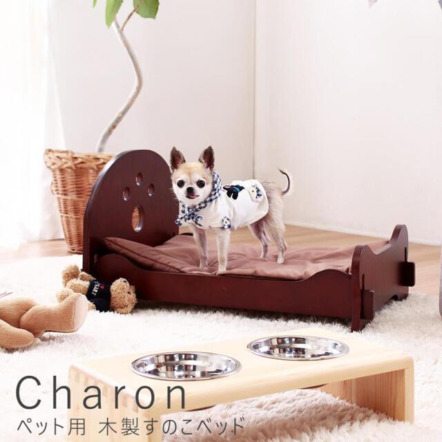 Charon(カロン) ペット用 木製すのこベッド