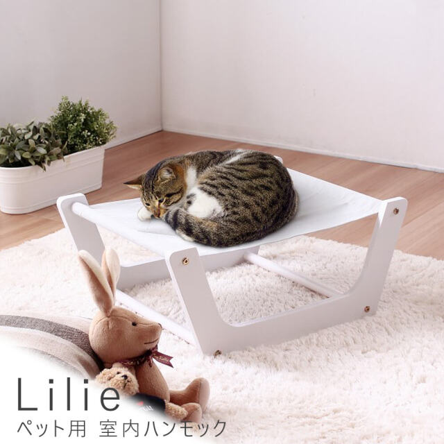 Lilie(リーリエ)ペット用 室内ハンモック