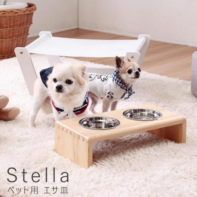 Stella(ステラ)ペット用 エサ皿