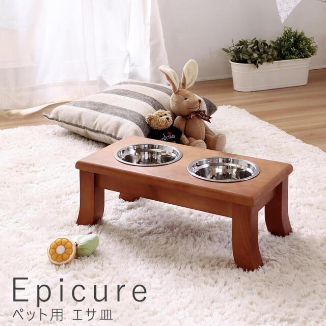 Epicure(エピキュア)ペット用 エサ皿