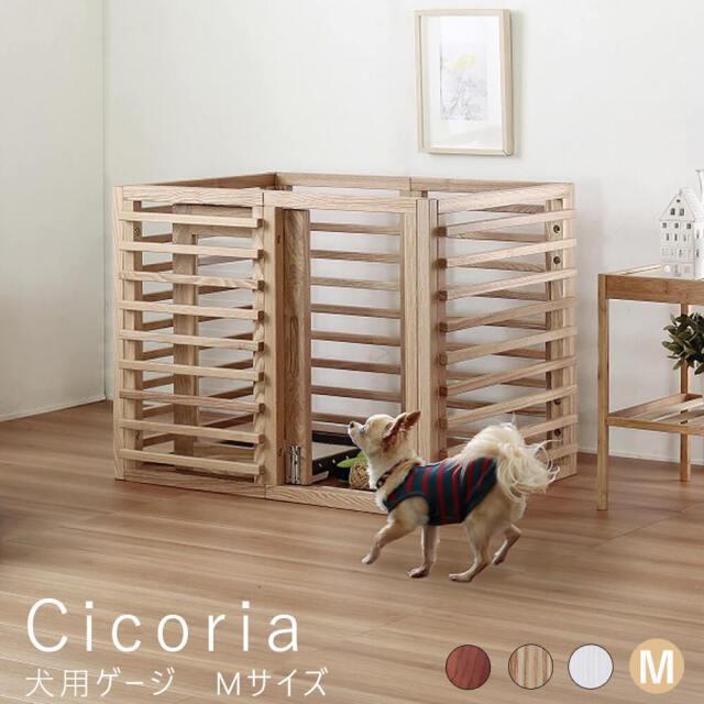 Cicoria(チコリア) 犬用ゲージ Mサイズ
