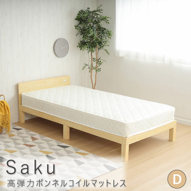 Saku(サクー) 高弾力ボンネルコイルマットレス