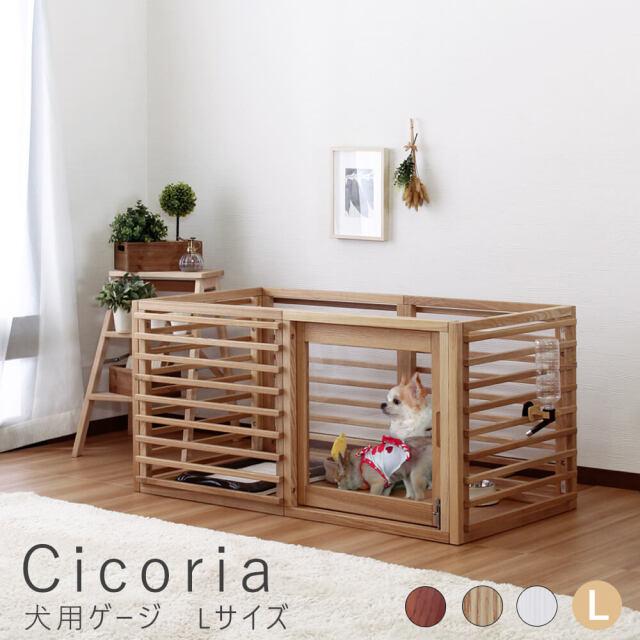 Cicoria(チコリア) 犬用ゲージ Lサイズ