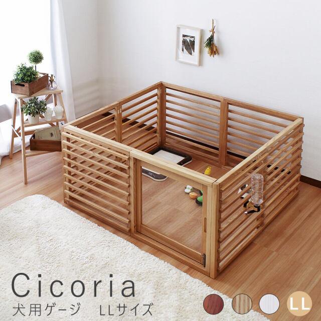Cicoria(チコリア) 犬用ゲージ LLサイズ