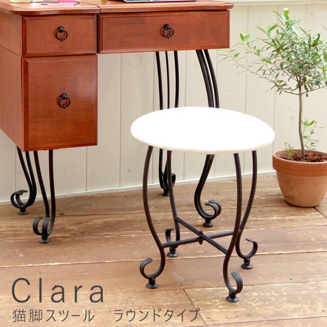 Clara(クララ)猫脚スツール ラウンドタイプ