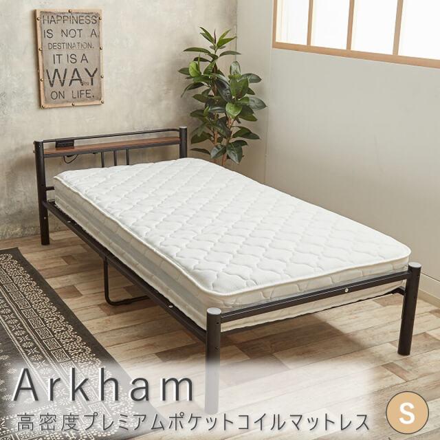 Arkham(アーカム) 高密度プレミアムポケットコイルマットレス