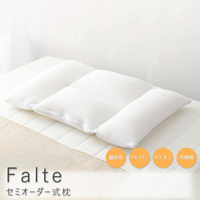 Falte(フォルテ) セミオーダー式枕