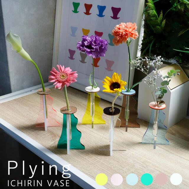 Plying(プライング) ICHIRIN VASE