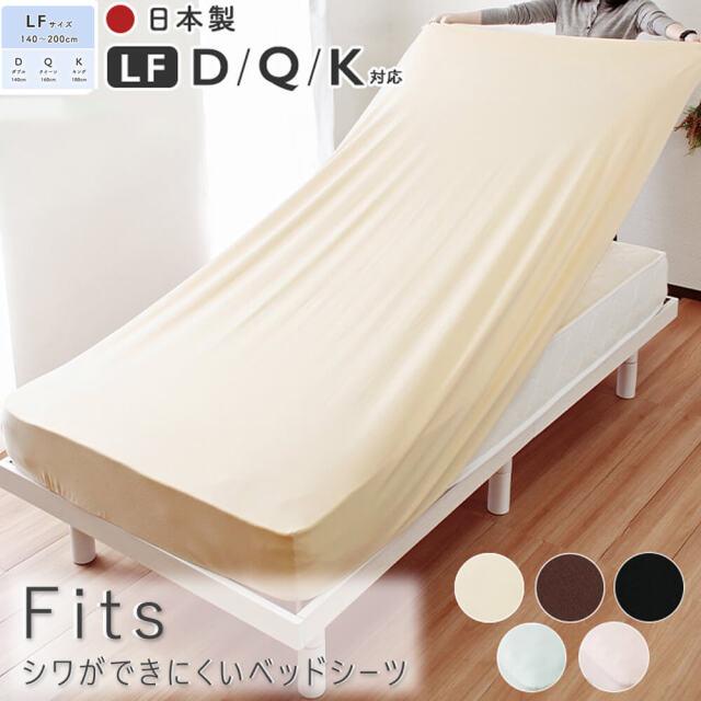 Fits(フィッツ) シワができにくいベッドシーツ Mサイズ