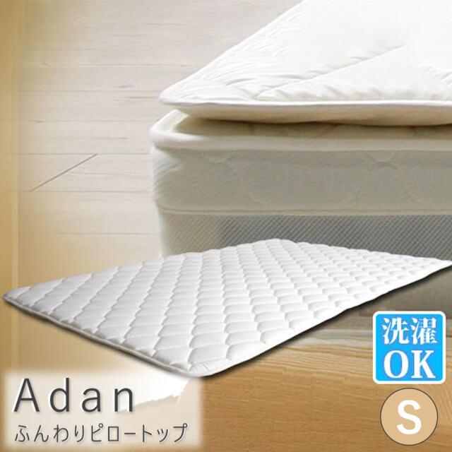 Adan(アダン) ふんわりピロートップ