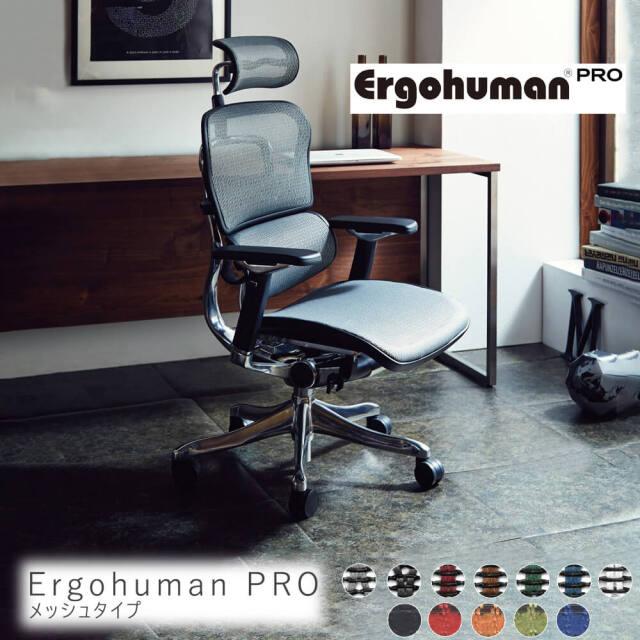 Ergohuman PRO メッシュタイプ
