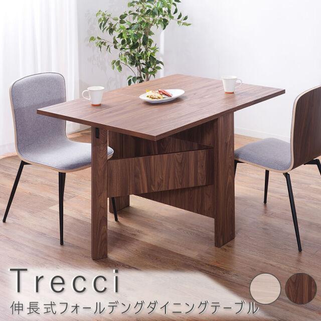 Trecci(トレッシ) 伸長式フォールデングダイニングテーブル