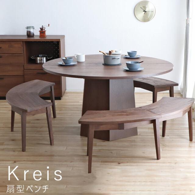 Kreis(クライス)扇型ベンチ