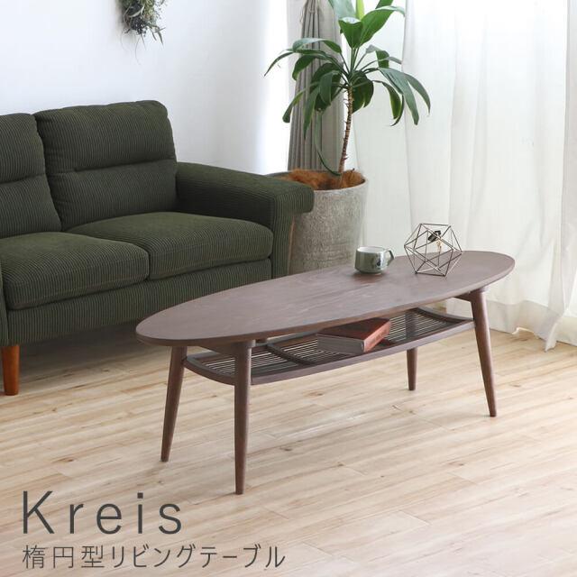 Kreis(クライス)楕円型リビングテーブル