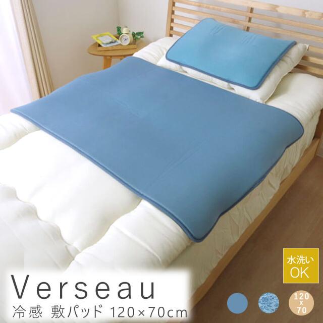 Verseau(ヴェルソー)冷感 敷パッド 120×70cm