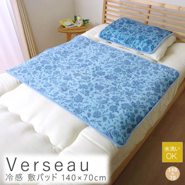 Verseau(ヴェルソー)冷感 敷パッド 140×70cm