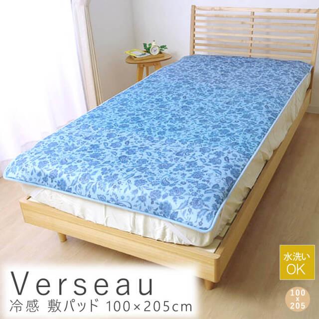 Verseau(ヴェルソー)冷感 敷パッド 140×205cm