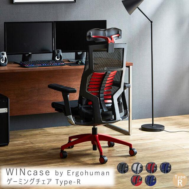 WINcase by Ergohuman ゲーミングチェア Type-R