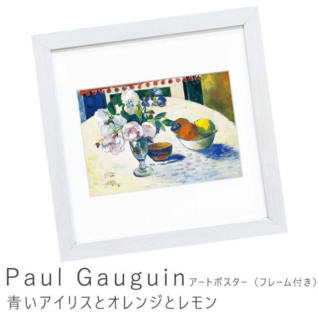 Paul Gauguin(ポール ゴーギャン)