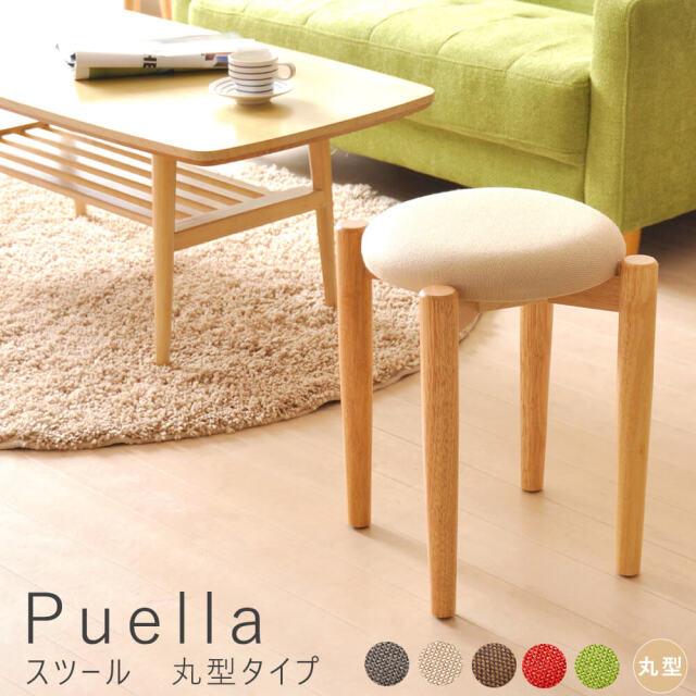 Puella(プエラ) スツール 丸型タイプ