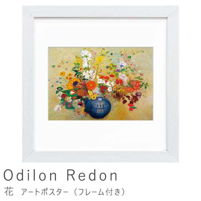 Odilon Redon(オディロン ルドン)