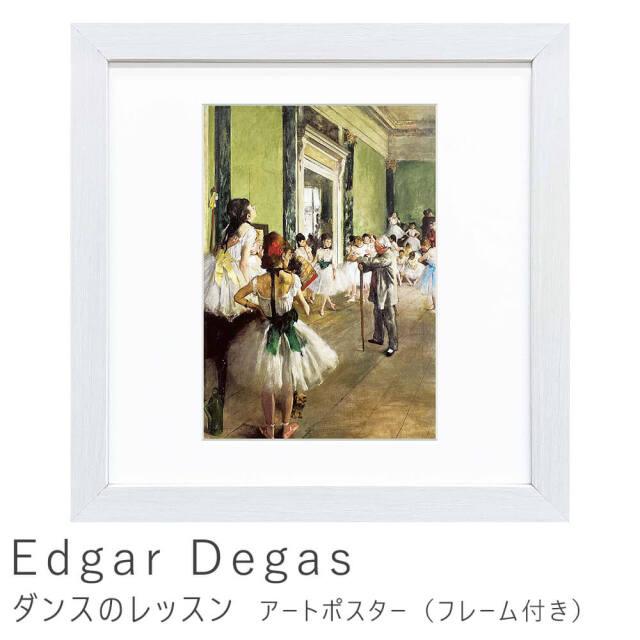 Edgar Degas(エドガー ドガ)