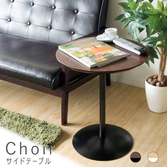 Choir(クワイア) サイドテーブル