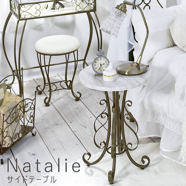Natalie(ナタリー) サイドテーブル