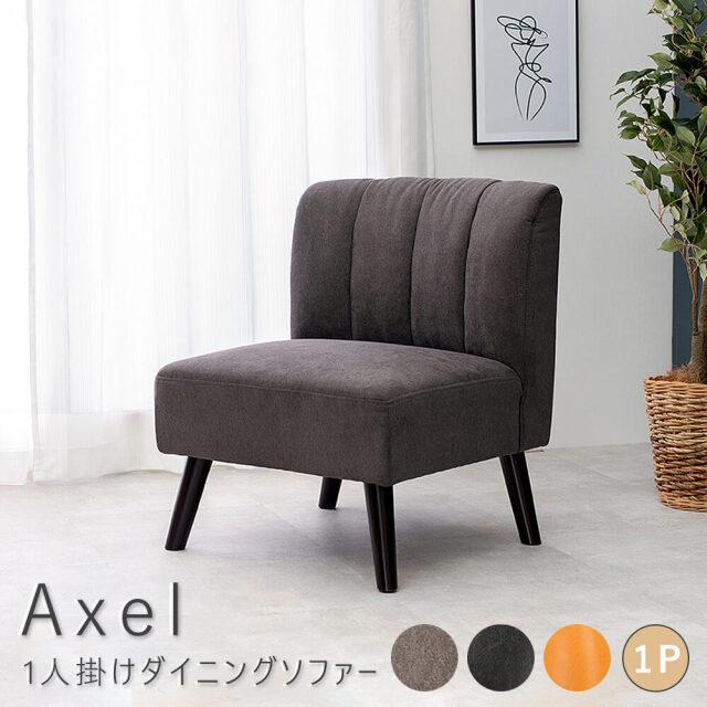 Axel(アクセル) 1人掛けダイニングソファー