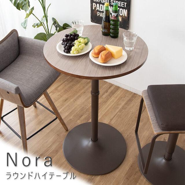 Nora(ノラ) ラウンドハイテーブル