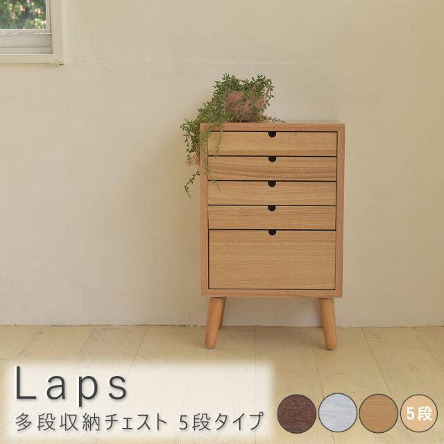 Laps(ラップス) 多段収納チェスト 5段タイプ
