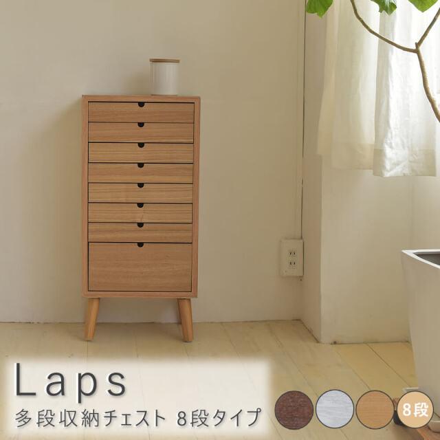 Laps(ラップス) 多段収納チェスト 8段タイプ