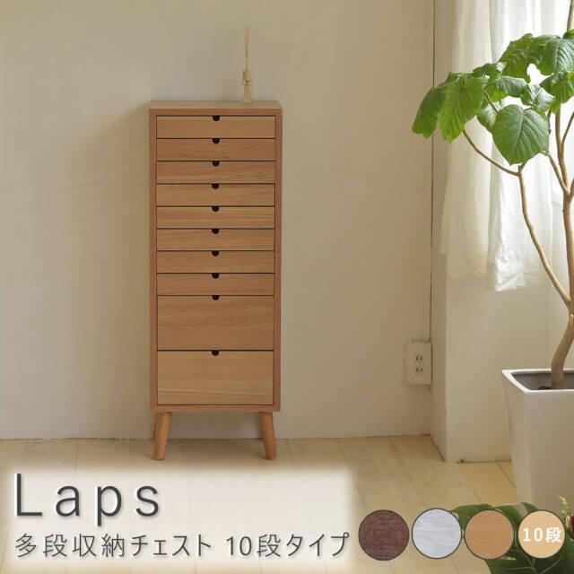 Laps(ラップス) 多段収納チェスト 10段タイプ